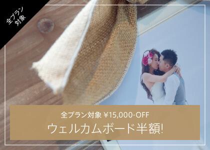 ホームページからのご予約で全プラン対象¥5,000-OFF!