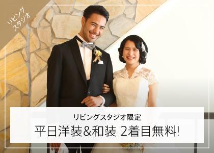 リビングスタジオ限定 平日洋装撮影2着目無料!