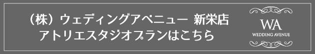 (株)ウェディングアベニュー 新栄店 アトリエスタジオプランはこちら