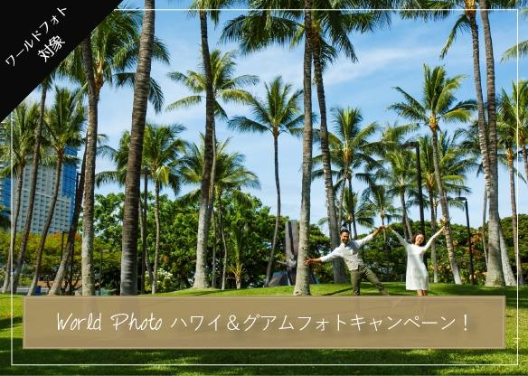 ハワイ&グアムキャンペーン
