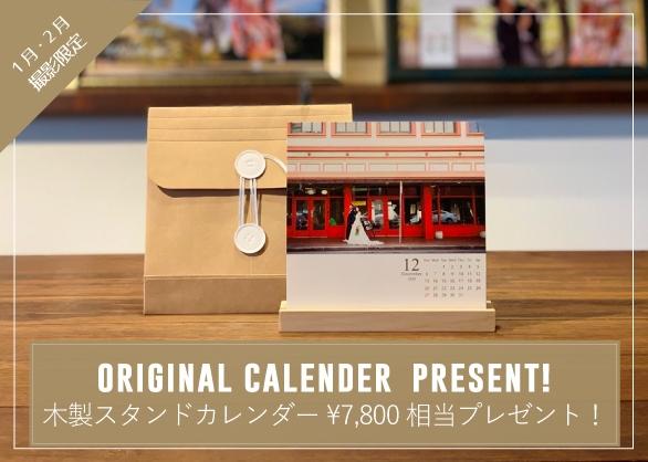 前撮り写真でつくるカレンダーのキャンペーンバナー