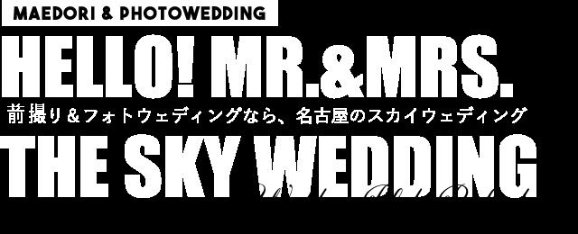 前撮り&フォトウェディングなら、名古屋のTHE SKY WEDDING