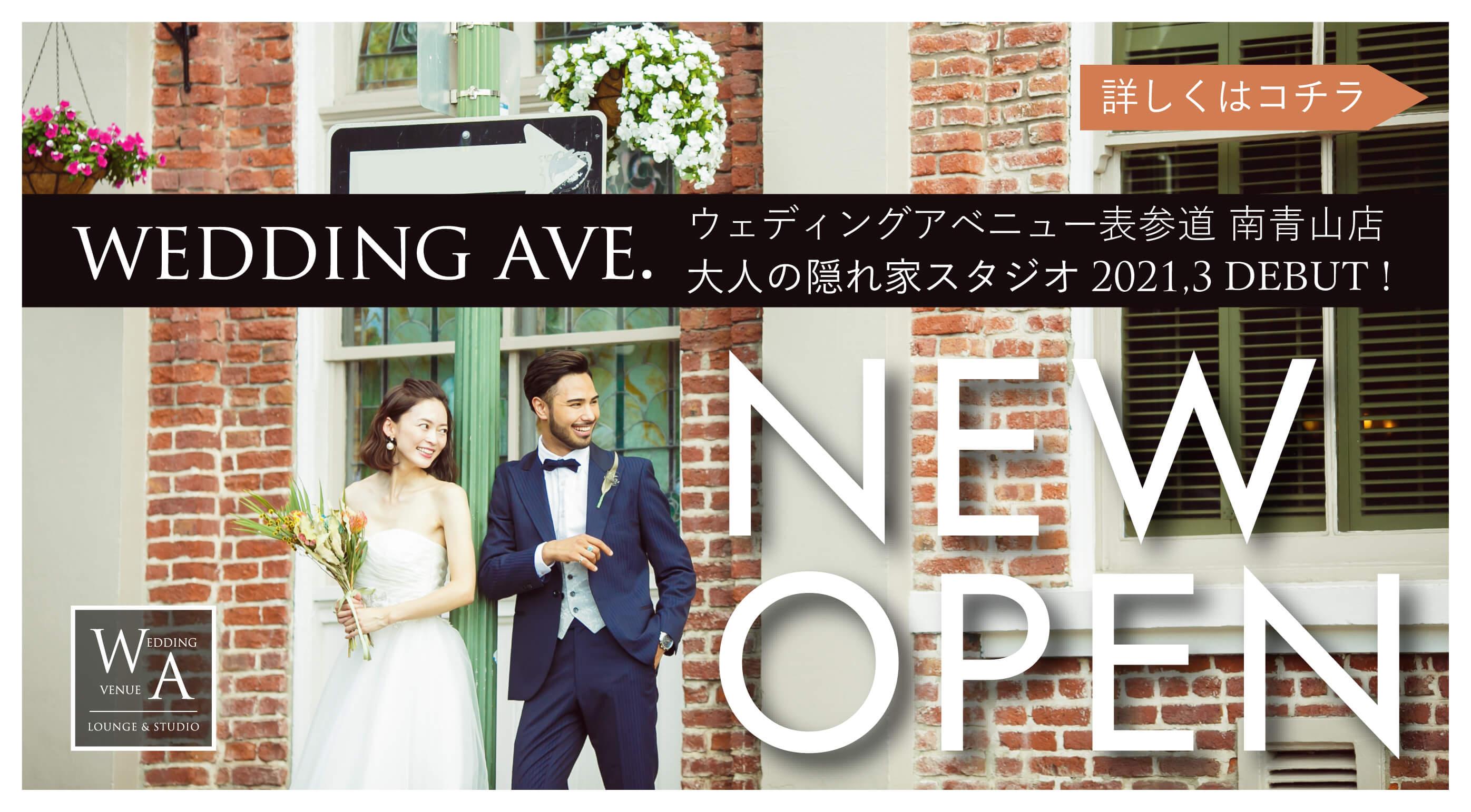 WEDDING AVE. ウェディングアベニュー表参道 南青山店 大人の隠れ家スタジオ 2021,3 DEBUT! 詳しくはこちら