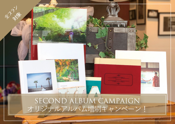 オリジナルアルバム増刷キャンペーン