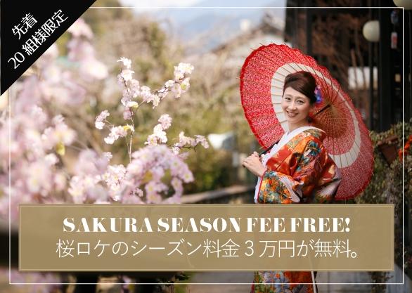 桜シーズンキャンペーン3万円割引のバナー